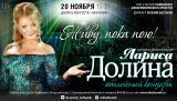 Юбилейный концерт народной артистки России Ларисы Долиной «Живу, пока пою!» постер плакат