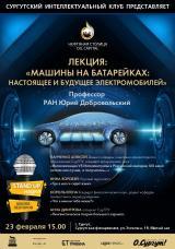Популярная наука в Сургуте постер плакат