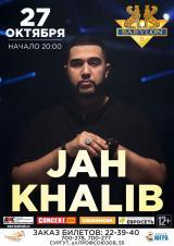 "Концерт JAH KHALIB""а постер плакат"
