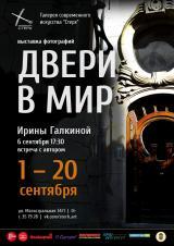 Выставка «Двери в мир» постер плакат
