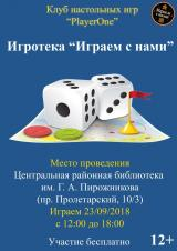"Игротека ""Играем с нами"" постер плакат"