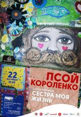 Псой Короленко «Сестра моя жизнь» постер плакат