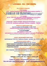 Афиша на октябрь постер плакат