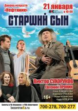 """Спектакль """"СТАРШИЙ СЫН"""" постер плакат"""