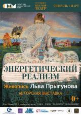 Энергетический Реализм. Живопись Льва Прыгунова постер плакат