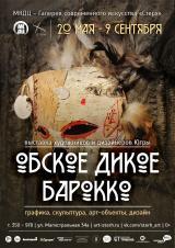 Обское дикое барокко.  Выставка-проект художников и дизайнеров Сургута, Югры | 0+  графика, скульптура, арт-объекты, дизайн  постер плакат