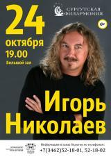 Игорь Николаев. Юбилейный концерт постер плакат
