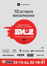 Концерт группы «Би-2». Презентация нового альбома «Горизонт событий» постер плакат