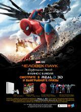 Человек-паук: Возвращение домой (16+)  постер плакат