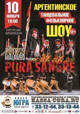 Аргентинское танцевальное шоу LOS POTROS MALAMBO (12+) постер плакат