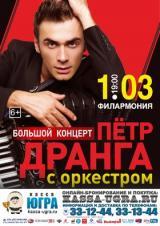 Большой концерт Петра Дранги (с оркестром) постер плакат