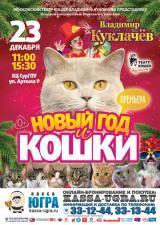 """""""Новый год и кошки"""" (Московский театр кошек Куклачёва) постер плакат"""