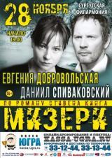 Спектакль «Мизери» (по роману Стивена Кинга) (18+) постер плакат