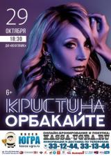 Кристина Орбакайте постер плакат