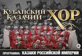 Кубанский казачий хор (6+) постер плакат