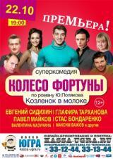 Суперкомедия «Колесо фортуны» (12+) постер плакат