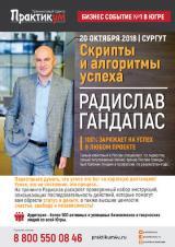 Радислав Гандапас постер плакат