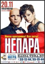 "Концерт группы ""Непара"" постер плакат"