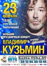 Концерт Владимира Кузьмина (6+) постер плакат