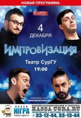 Импровизация (16+) постер плакат