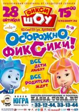 ФИКСИ-ШОУ: «Осторожно, фиксики!» постер плакат