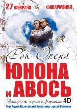 """Рок-опера """"Юнона и Авось"""" постер плакат"""
