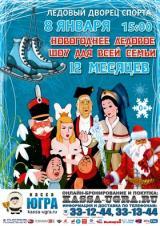 Новогоднее представление «12 месяцев на льду» (Москва) постер плакат