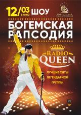 Radio Queen - Official Tribute Show. Богемская рапсодия постер плакат