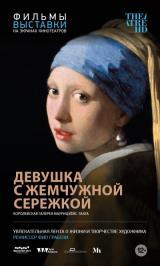 Девушка с жемчужной сережкой (0+) постер плакат