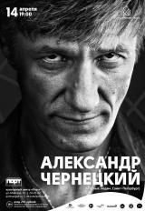 Концерт Александра Чернецкого постер плакат