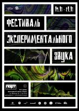 Фестиваль экспериментального звука постер плакат