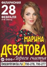 Концерт Марины Девятовой постер плакат
