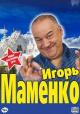 Юмористический вечер Игоря МАМЕНКО постер плакат