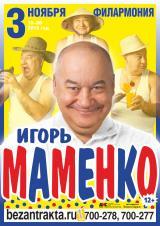 Концерт Игоря МАМЕНКО постер плакат