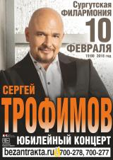 Концерт Сергея ТРОФИМОВА постер плакат