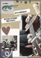 Выставка фотохудожника Юрия Катаева «Другая жизнь» постер плакат