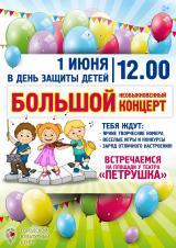 ДЕНЬ ЗАЩИТЫ ДЕТЕЙ  постер плакат