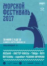 Тематический open-air для всей семьи «Морской фестиваль» постер плакат