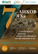 Семь ликов ЯХа 0+ постер плакат