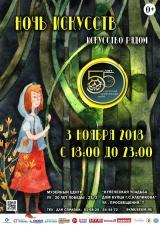 """""""Ночь искусств"""" в Сургутском краеведческом музее! постер плакат"""