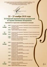 IX открытый окружный конкурс исполнителей на струнно-смычковых инструментах постер плакат