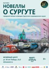 "Выставка ""Новеллы о Сургуте"" постер плакат"