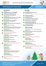 Приглашаем посетить в декабре мероприятия Центральной детской библиотеки  постер плакат