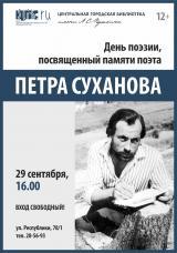 ДЕНЬ ПОЭЗИИ, ПОСВЯЩЕННЫЙ ПАМЯТИ ПОЭТА ПЕТРА СУХАНОВА постер плакат