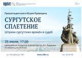 «СУРГУТСКОЕ СПЛЕТЕНИЕ. Штрихи сургутских времён и судеб» постер плакат
