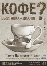 Кофе? постер плакат