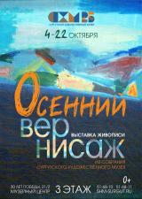 Осенний Вернисаж 0+ постер плакат