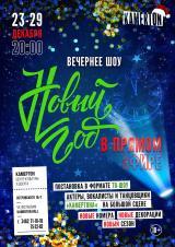 Новогодняя шоу-программа «НОВЫЙ ГОД В ПРЯМОМ ЭФИРЕ» постер плакат