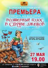 Спектакль для детей «ВОЛШЕБНЫЙ ГОЛОС В СТРАНЕ ЛЖЕЦОВ» постер плакат