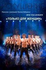 """ШОУ ПОД ДОЖДЕМ 3 """"ТОЛЬКО ДЛЯ ЖЕНЩИН"""" САНКТ- ПЕТЕРБУРСКОГО ТЕАТРА ТАНЦА """"ИСКУШЕНИЕ"""" (СПЕЦИАЛЬНО К 8 МАРТА)! постер плакат"""